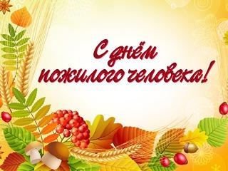 Сегодня отмечается Международный день пожилого человека