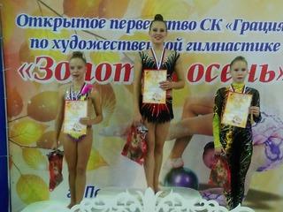Березниковские спортсменки стали призёрами Открытого первенства по художественной гимнастике в Перми