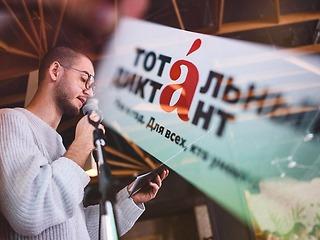 Писатель, литературовед илитературный критик Павел Басинский— автор Тотального диктанта-2019