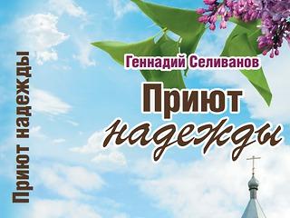 Вышла в свет книга известного журналиста и нашего земляка Геннадия Селиванова