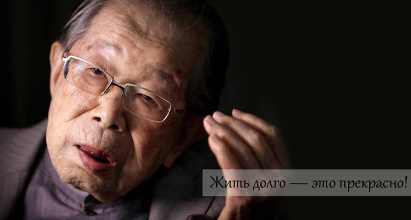105 лет счастливой жизни: Секреты японского доктора