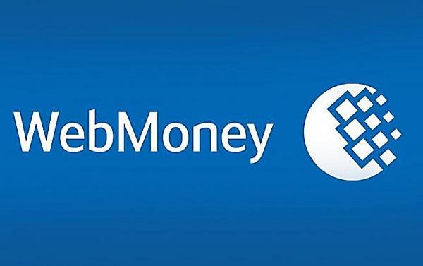 Способы вывода WebMoney